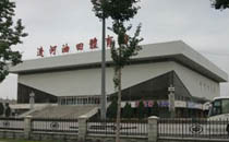 盘锦辽河油田体育馆