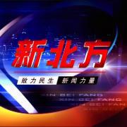 新北方_官方微博