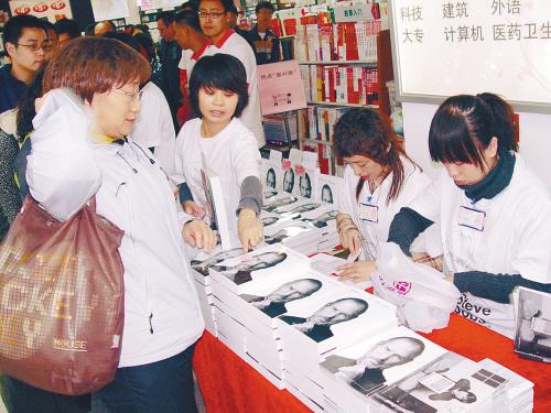 购买乔布斯传记的读者排起了长队 记者 盖云飞 实习生 刘祜摄