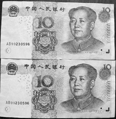 """以""""AB99""""开头的10元假币 记者 冯峻 摄"""