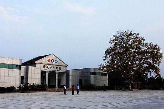 飞虎队纪念馆
