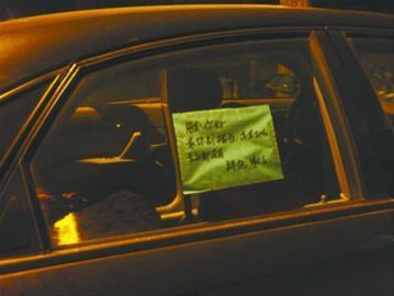 """市民宋先生发现一位车主无奈在车上贴了一条""""温馨提示""""。 读者 宋先生 供图"""