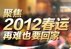 关注2012春运