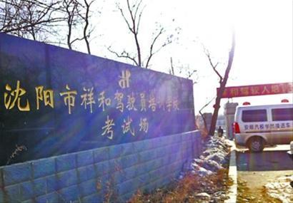 沈阳祥和驾校考试场 记者 陈浩 摄