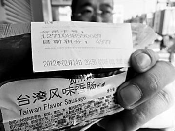 宋先生在乐购超市购买的香肠,生产日期超过了保质期。 记者 王迪 摄