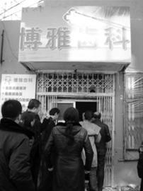 """被查封的""""黑诊所""""。沈阳市卫生监督所供图"""