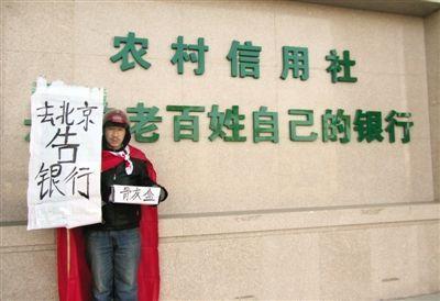 """1月22日,李东波在台安县信用联社前""""示威""""。他要为突然出现的""""贷款""""讨说法。资料图片"""