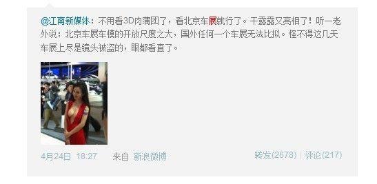 北京车展微博截图