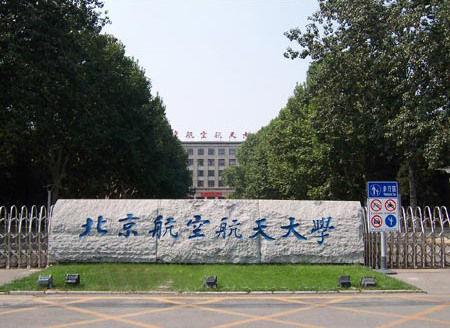 新中国最早的航空工程大学――北京航空航天大学