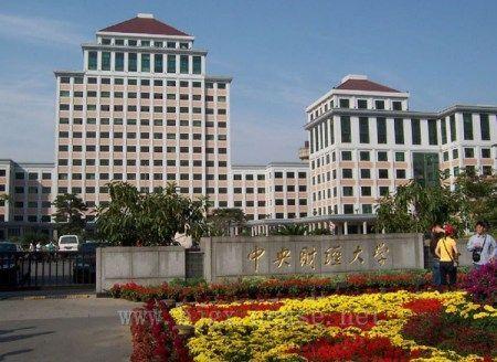 新中国创办最早的财经院校――中央财经大学