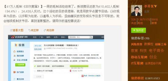 李开复曾在微博发起投票抵制《非你莫属》