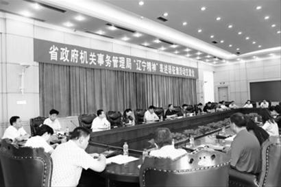 """省政府机关事务管理局开展""""辽宁精神""""表述语征集活动交流会。"""