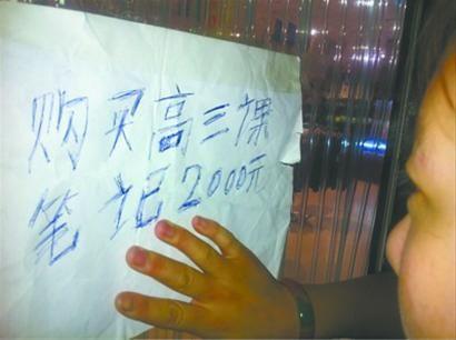 在盘锦有家长贴广告开出高价2000元收买高考高分同学的全部课堂笔记。记者 徐刚 摄