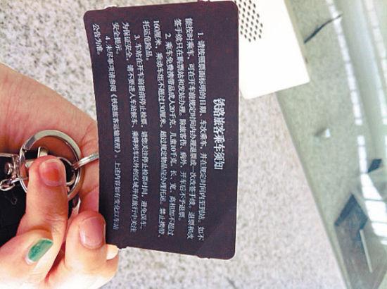 磁卡火车票背面