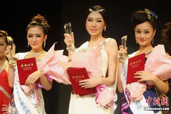 重庆国际小姐选美三强出炉