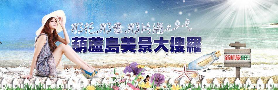 那花,那景,那片海 葫芦岛美景大搜罗