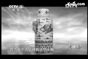 央视《寻宝》栏目惊现青花热水瓶。