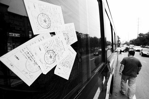 公交车上贴了多张违停罚单