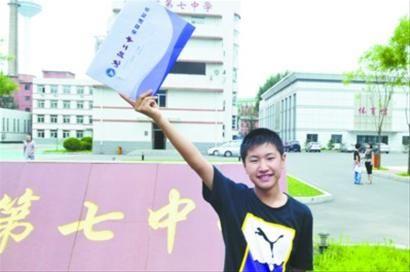 中考取得741分好成绩的刘雨曦高高地举起了他的录取通知书。 校方提供