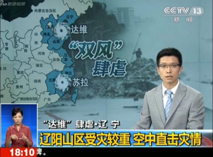 航拍辽宁洪灾 直升机救遭洪水围困者