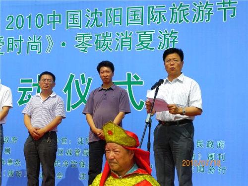沈河区旅游局局长李向东在启动仪式上致辞。