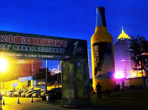 浑河之夏啤酒美食节