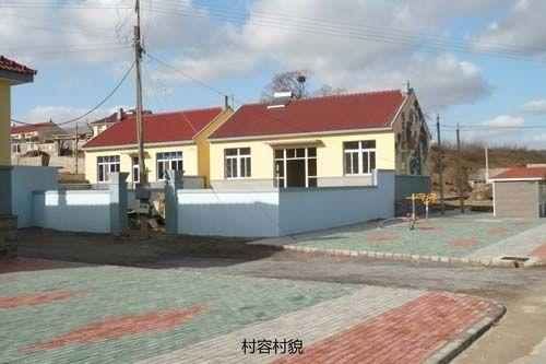 是辽宁省社会主义新农村建设示范村