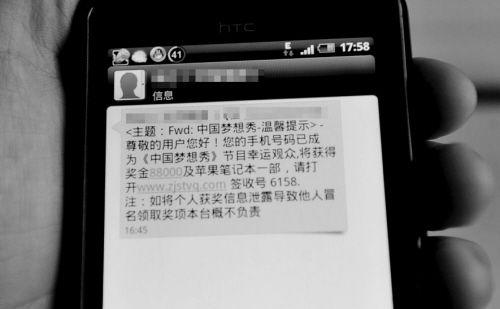 骗人的短信。记者 孙海 摄