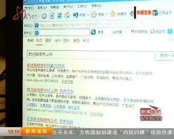 网上求职当模特却被骗至旅店强奸(图片来自视频截图)