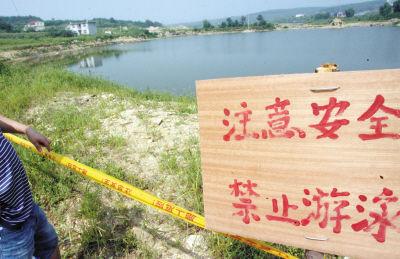 水塘周边立着的警示牌。