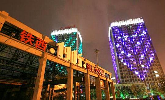 沈阳重型文化广场