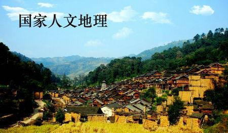 山里的神秘村庄