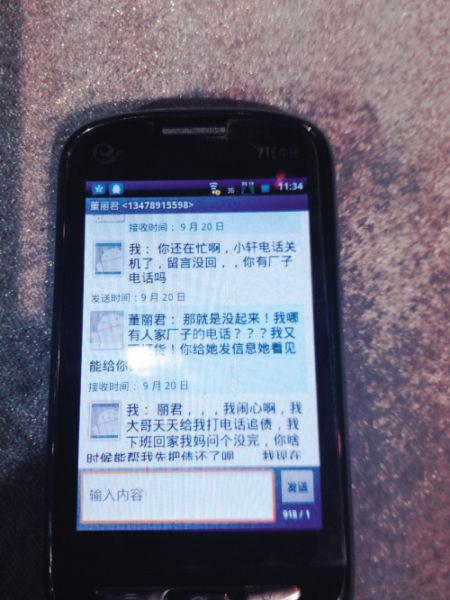 兰女士与老同学董丽君的短信
