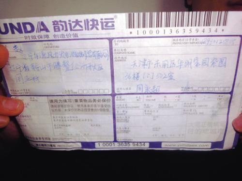赵先生拿着快递单却找不到邮寄的贵重仪器