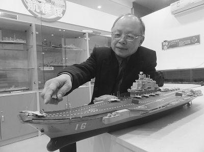 """柴老师和他的""""辽宁舰""""。记者刘元聪 摄"""