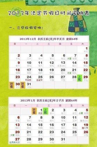 网上流传的2013年节假日时间安排表