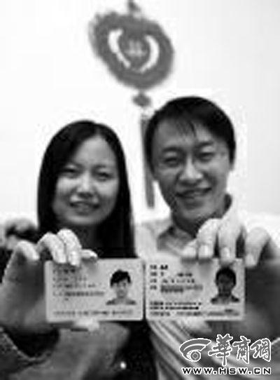 高苗(左)、殷虎展示他们的身份证 记者王警摄