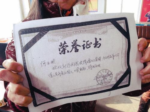 """小何入职时""""捐""""3万元,换来一纸荣誉证书。记者 刘钊 摄"""