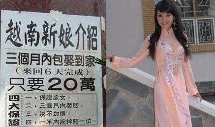 越南貌美新娘
