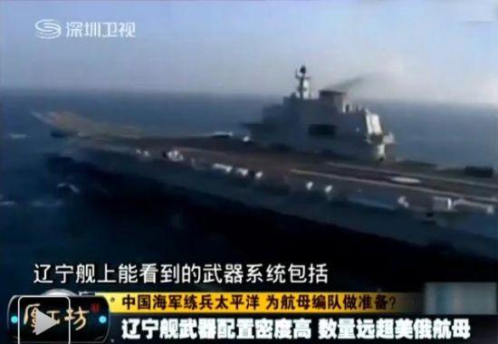辽宁舰武器配备密度高