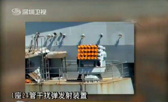 舰身两侧各配备一座24管干扰弹发射装置