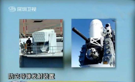 舰首左侧配备一座18联装防空导弹发射装置