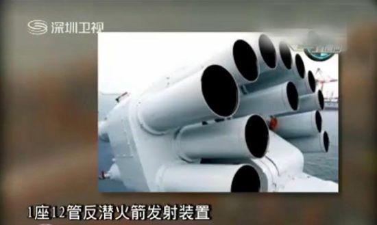 舰身两侧各配备一座12管反潜火箭发射装置