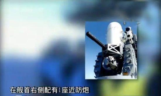 舰首右侧配备一座近防炮