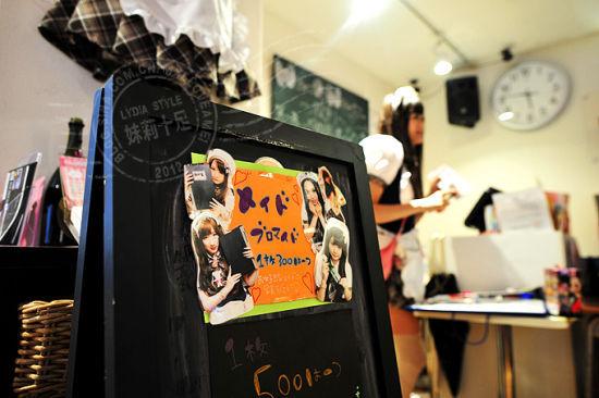 日本女仆店