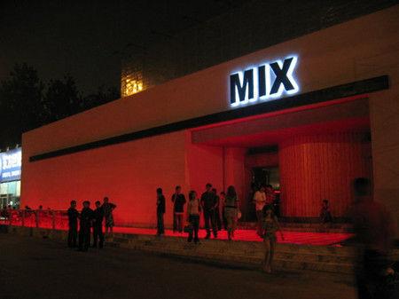 2.北京夜店:MIX