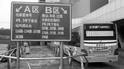 龙之梦枢纽站现有线路分AB区发车。本报见习记者赵金健摄