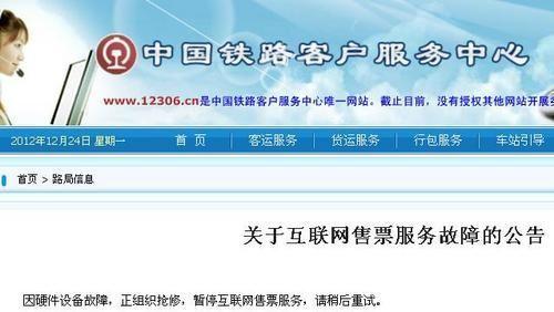 铁路12306订票系统今日因故障暂停售票