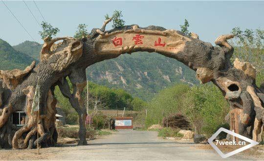 白云山旅游度假区