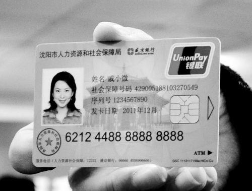 社保卡有社会保险与金融双重功能,社保号与身份证号码统一
